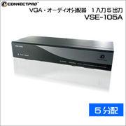 CONNECTPRO VGA・オーディオ分配器 1入力5出力 VSE-105A