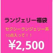 在庫処分★セクシーランジェリー10着 福袋 2,500円★ 大きめサイズは8着