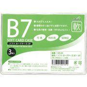 ソフトカードケースB7・3P 435-03