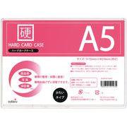 ハードカードケースA5 435-15