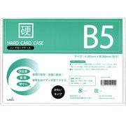 ハードカードケースB5 435-16