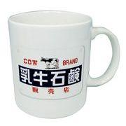 【おしゃれ 雑貨 キッチン 食器】昭和パロディマグ 石鹸 牛乳 おもしろ レトロ ロゴ