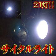 21LEDサイクルライト ♯2050