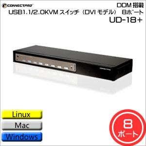 CONNECTPRO DDM搭載USB1.1/2.0KVMスイッチ(DVIモデル) 8ポート UD-18+