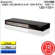 CONNECTPRO DDM搭載USB1.1/2.0KVMスイッチ(DVIモデル) 12ポート UD-112+