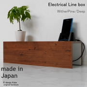 配線BOX a la mode  ウィザーパイン/ディープ 【エレクトリカルラインBOX単体】