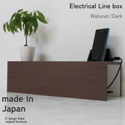 配線BOX a la mode ウォールナット/ダーク 【エレクトリカルラインBOX単体】