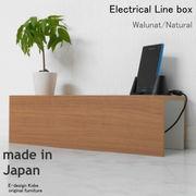 配線BOX a la mode ウォールナット/ナチュラル 【エレクトリカルラインBOX単体】