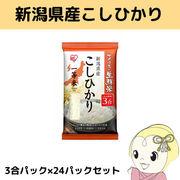 【メーカー直送】アイリスオーヤマ 新潟県産こしひかり 3合パック×24パックセット