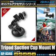 GoPro互換アクセサリー『トライポッドサクションカップマウントM』(GP-0340)