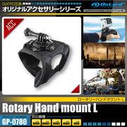 GoPro互換アクセサリー『ロータリーハンドマウントL』(GP-0780)