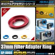 GoPro互換アクセサリー『37mmフィルターアダプターリング』(GP-0060) ブルー