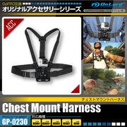 GoPro互換アクセサリー『チェストマウントハーネス』(GP-0230)