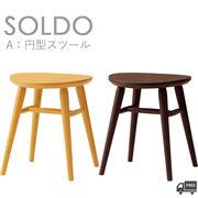【カラーオーダー・張地が選べる】ソルド スツール A円型 SOLDO
