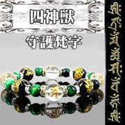 金彫り 梵字+四神獣+グリーンタイガーアイ 守護パワーストーン デザインブレスレット