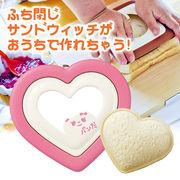 【新商品★日本製】大人気のふち閉じサンドウィッチが手軽に♪ サンドでパンだ ハート