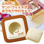 【新商品★日本製】大人気のふち閉じサンドウィッチが手軽に♪ サンドでパンだ