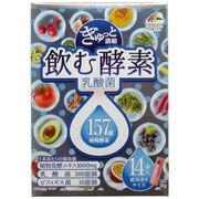 ぎゅっと濃縮 飲む酵素+乳酸菌 157種 15g×14本入