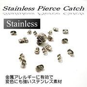 ステンレス★ピアスキャッチ★SK-Trade