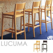 【木製カウンターチェア】ルクマカウンター 1プライウッドタイプ LUCUMA