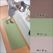 キッチンマット60×180cm KG-01/KG-02/KG-03