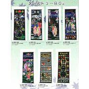 【和物】JAPANESE タペストリー80cm