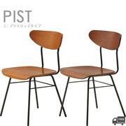 ダイニングチェア ピスト 1プライウッドタイプ PISTO
