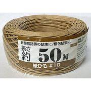 紙ひも 国産 #10号 50m 茶色