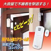 ●防犯ドアアラームコンパクト ABA-105
