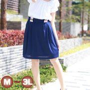 【即納】【M~3Lまで】【大きいサイズ】ウエストリボンデザインスカート 1点からご購入いただけます。