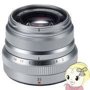 富士フイルム デジタルカメラ 交換レンズ フジノンレンズ XF35mmF2 R WR [シルバー]