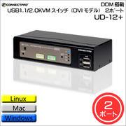 CONNECTPRO DDM搭載USB1.1/2.0KVMスイッチ(DVIモデル) 2ポート UD-12+