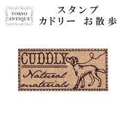 ■東京アンティーク■ カドリーお散歩