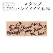 ■東京アンティーク■ ハンドメイド木馬