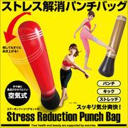 ストレス解消パンチバッグ