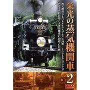 栄光の蒸気機関車 2 SLD-4002 [DVD]