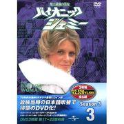 バイオニックジェミー Season3-3 ( DVD3枚組 ) 3BW-303