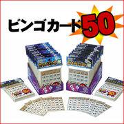 ビンゴカード50(50枚)