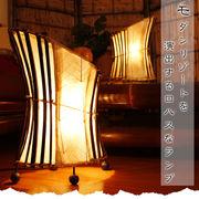 バンブーワルーランプ【型番号by8-4】