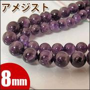 アメジスト AA  1連 8mm玉 【紫水晶  連売り 天然石ビーズ パワーストーン 鑑別済】