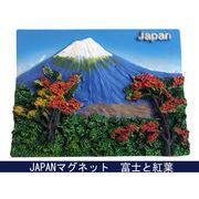 お土産JAPANマグネット 富士と紅葉 《外国人観光客向け日本土産》