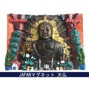 お土産JAPANマグネット 大仏 《外国人観光客向け日本土産》