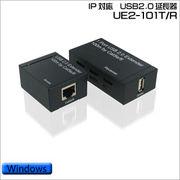 hypertools IP対応 USB2.0延長器 UE2-101T/R
