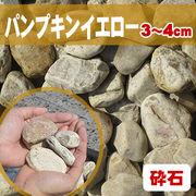 【送料無料】玉石砂利 パンプキンイエロー/黄色 粒3-4cm 300kg(約4平米分)