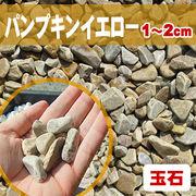 【送料無料】玉石砂利 パンプキンイエロー/黄色 粒1-2cm 300kg(約5平米分)