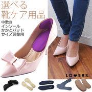 春新作 選べる6タイプ インソール ma【3月下旬頃】靴 シューズ スニーカー ケア用品 つま先保護 靴づれ防止
