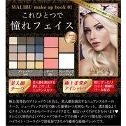 【MALIBU】 メイクアップブック 01(メイクアップパレット)