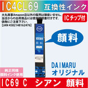 ICC69 シアン IC69系 エプソン互換インク 純正同様顔料インク