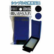 ハードタイプ携帯灰皿(ロック付) PORT-B5 29-607
