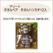タオルベアTH12入(ラッピング袋加工込み)